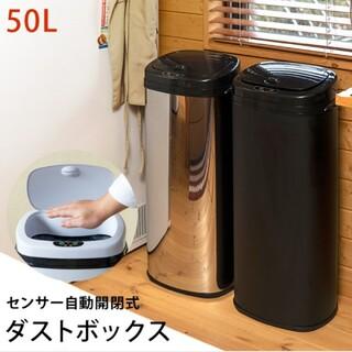 センサー自動開閉式ダストボックス 50L BK/SL/WH(ごみ箱)