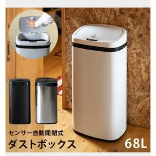 センサー自動開閉式ダストボックス 68L BK/SL/WH(ごみ箱)
