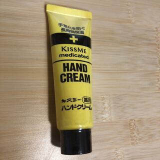キスミーコスメチックス(Kiss Me)のキスミー ハンドクリーム(ハンドクリーム)