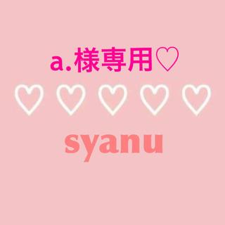a.様専用♡(パンツ/スパッツ)
