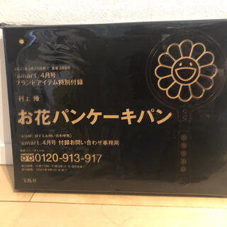 タカラジマシャ(宝島社)のSMART 4月号 村上隆 お花パンケーキパン 未使用品(鍋/フライパン)