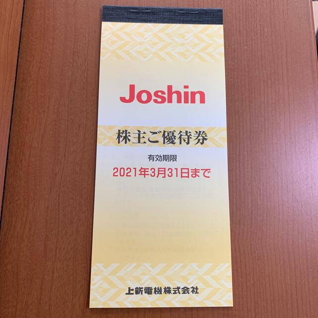 Joshin ジョーシン 株主優待券 即日発送 チケットの優待券/割引券(ショッピング)の商品写真