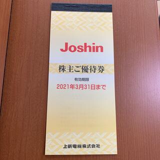 Joshin ジョーシン 株主優待券 即日発送(ショッピング)