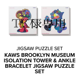 KAWS PUZZLES 新作パズル2種セット Brooklyn Museum(キャラクターグッズ)