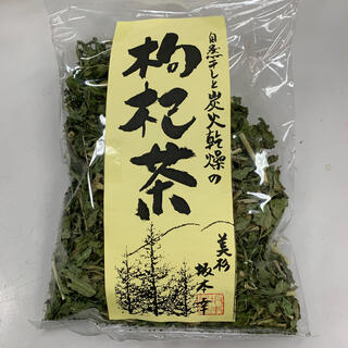 【国産】無農薬 枸杞茶 炭火乾燥 天日干し(健康茶)