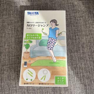 タニタ(TANITA)のカロリージャンプ(エクササイズ用品)