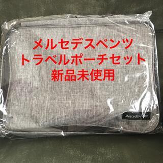 メルセデスベンツトラベルポーチセット(トラベルバッグ/スーツケース)