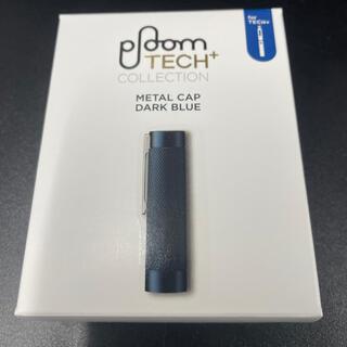 プルームテック(PloomTECH)のプルームテックプラス メタルキャップ ダークブルー(タバコグッズ)