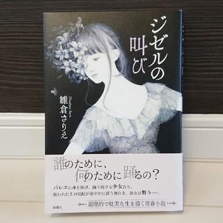 ジゼルの叫び  雛倉さりえ(文学/小説)