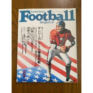 ☆American Footballマガジン☆1990年5月号☆(趣味/スポーツ)