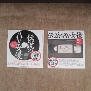 PLAYBOY - プレイボーイ 付録DVD