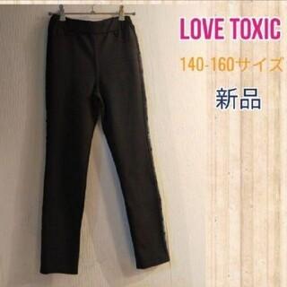 lovetoxic - 新作新品150cm女の子レギパン ライン入り