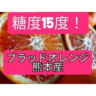 甘いブラッドオレンジ、Mサイズ3キロ、熊本産(フルーツ)
