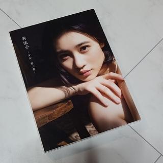 モーニング娘。 - 莉佳子-少女 第二章- 佐々木莉佳子写真集