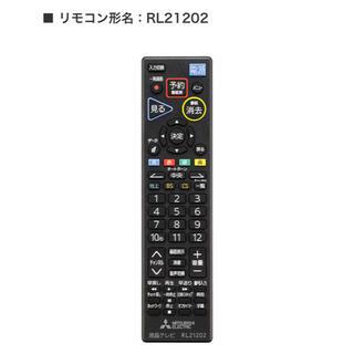 ミツビシ(三菱)の三菱テレビ リモコン RL21202(テレビ)