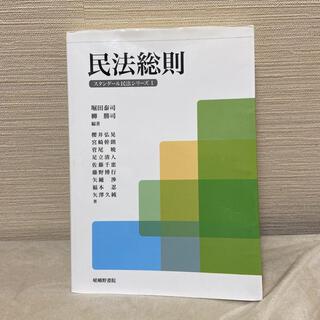 タックシュッパン(TAC出版)の民法総則 教科書(語学/参考書)
