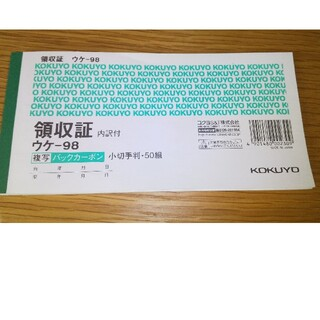 コクヨ(コクヨ)の領収書(オフィス用品一般)
