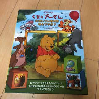 クマノプーサン(くまのプーさん)のくまのプ-さん 本 パズル(絵本/児童書)
