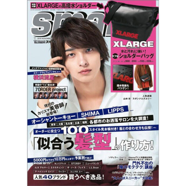 XLARGE(エクストララージ)のsmart XLARGE ターポリン風ショルダーバッグ メンズのバッグ(ショルダーバッグ)の商品写真