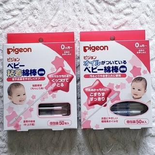 ピジョン(Pigeon)のpigeonベビー綿棒 オイル付 粘着タイプと ピジョンのベビーピンセット(綿棒)