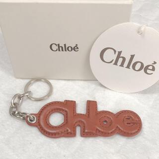 クロエ(Chloe)のchloe クロエ レザーキーホルダー バッグチャーム(キーホルダー)
