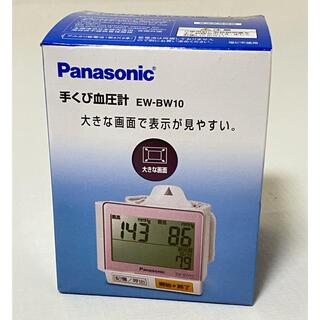 Panasonic - 【新品未使用】パナソニック 手くび血圧計 ピンク EW-BW10-P