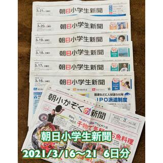 アサヒシンブンシュッパン(朝日新聞出版)の朝日小学生新聞 2021/3/16〜21  6日分(ニュース/総合)