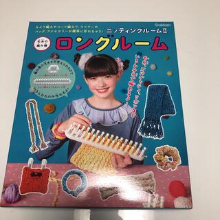 ガッケン(学研)の毛糸の編み機 ニッティングルーム II ロングルーム もよう編みやコード編みで…(その他)
