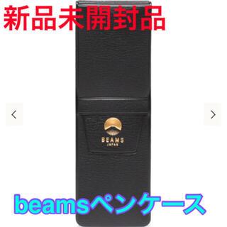 ビームス(BEAMS)の【未開封品】 beamsペンケース 黒 ※他のカラーもあります※(ペンケース/筆箱)