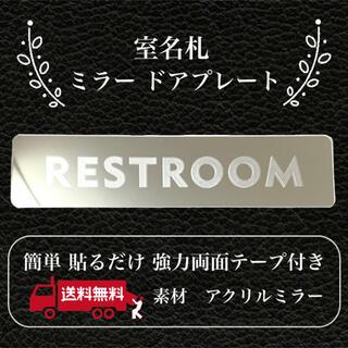 【送料無料】客室札・プレート【REST ROOM】アクリルミラープレート (店舗用品)