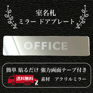 【送料無料】客室札・プレート【OFFICE】アクリルミラープレート 反射プレート(店舗用品)