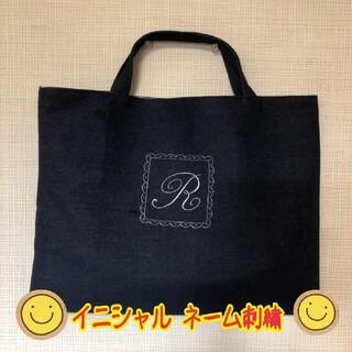 イニシャル、ネーム刺繍レッスンバック(バッグ/レッスンバッグ)