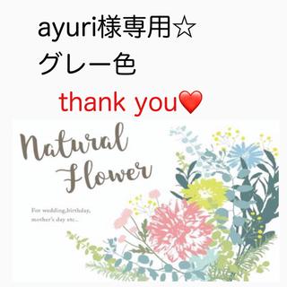 ayuri様専用☆グレー色 フォロー割あり☆(毛布)