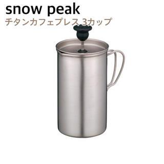 スノーピーク(Snow Peak)の新品未開封☆スノーピーク チタンカフェプレス 3カップ(調理器具)