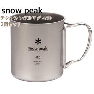 スノーピーク(Snow Peak)の新品未開封☆スノーピーク チタンシングルマグ 450 2個セット(食器)