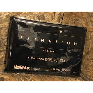 エストネーション(ESTNATION)の『モノマックス』3月号付録 ESTNATION 蛇腹式ミニ財布(折り財布)