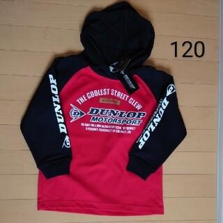 ダンロップ(DUNLOP)の120 男子 ダンロップ スウェット フード付き パーカー 赤×黒 (ブラウス)