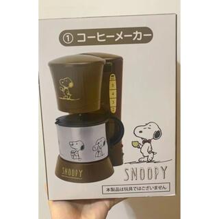 スヌーピー(SNOOPY)のスヌーピー コーヒーメーカー SNOOPY(コーヒーメーカー)