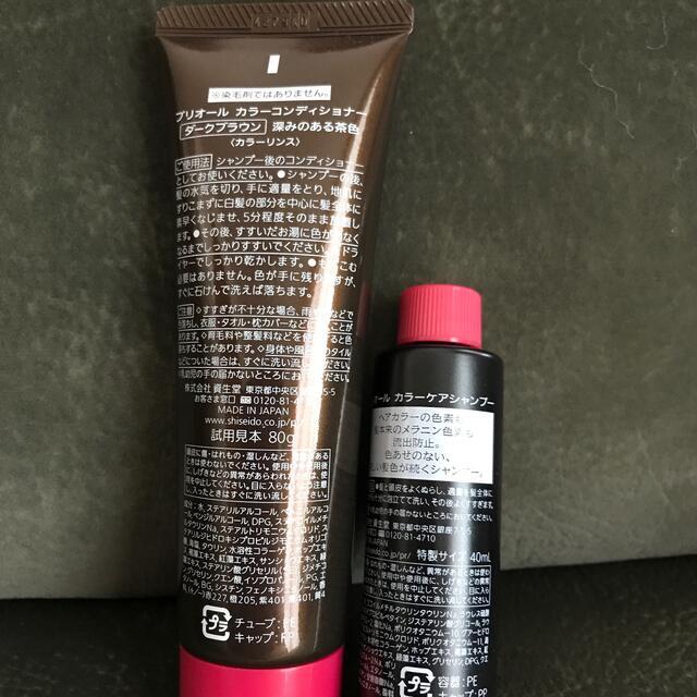 PRIOR(プリオール)のプリオールカラーコンディショナー コスメ/美容のヘアケア/スタイリング(シャンプー/コンディショナーセット)の商品写真