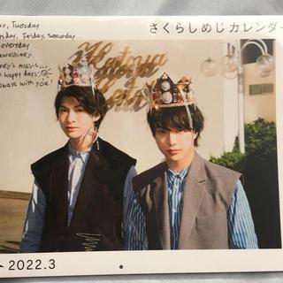 さくらしめじ カレンダー 2021.4→2022.3(男性タレント)