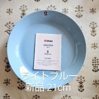 イッタラ(iittala)の新品  ライトブルー 廃盤色 21cmプレート ティーマ イッタラ(食器)