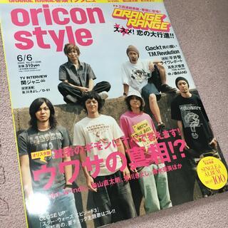 オリ☆スタ 2015年 6/1号(ニュース/総合)