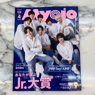 ジャニーズ(Johnny's)のkeikana様専用 ちっこいMyojo (ミョウジョウ) 2021年 04月号(アート/エンタメ/ホビー)