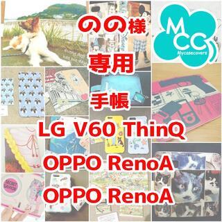 のの様専用 LG V60 ThinQ OPPO RenoA ベルト有り ベルト無(Androidケース)