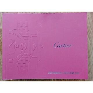 カルティエ(Cartier)のカルティエ 2020時計カタログ(ファッション)
