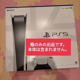 プレイステーション(PlayStation)の【空箱のみ】playstation5  PS5 箱のみ 中身なし(その他)