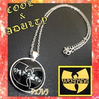 COOL & ADULTY Wu-Tang Clan ロゴ ネックレス 黒×銀色(ネックレス)