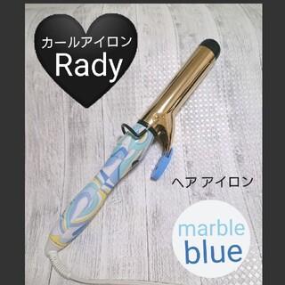 レディー(Rady)のRady marble blue カールアイロン レディ ヘアアイロン(ヘアアイロン)