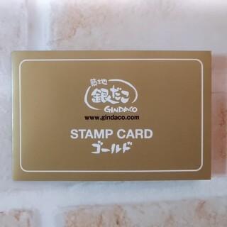 銀だこ スタンプカード(フード/ドリンク券)