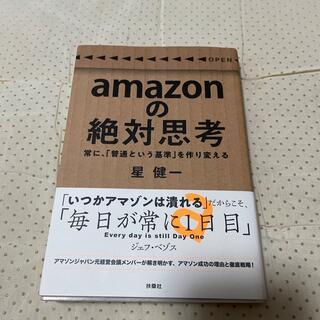 amazonの絶対思考 常に、「普通という基準」を作り変える(ビジネス/経済)